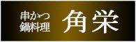 串カツ 鍋料理 角栄
