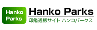 印鑑通販サイト ハンコパークス