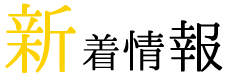 パノラマスタンド「ライト3」「レフト3」緊急発売!!!