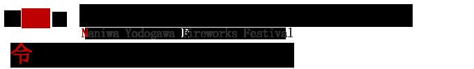 第30回記念大会 なにわ淀川花火大会 公式サイト Naniwa Yodogawa Fireworks Festival